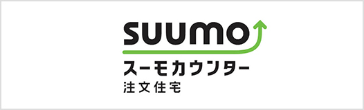 SUUMOカウンター注文住宅