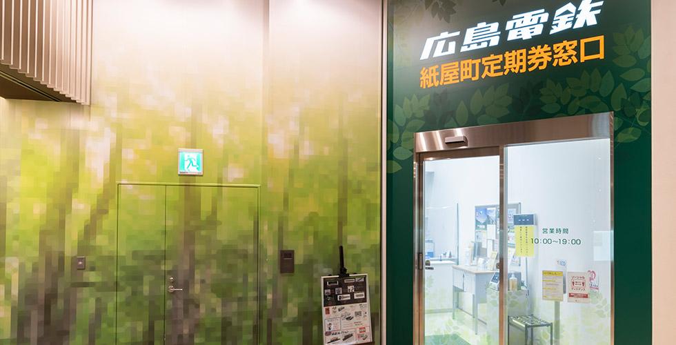 広島電鉄紙屋町定期券窓口