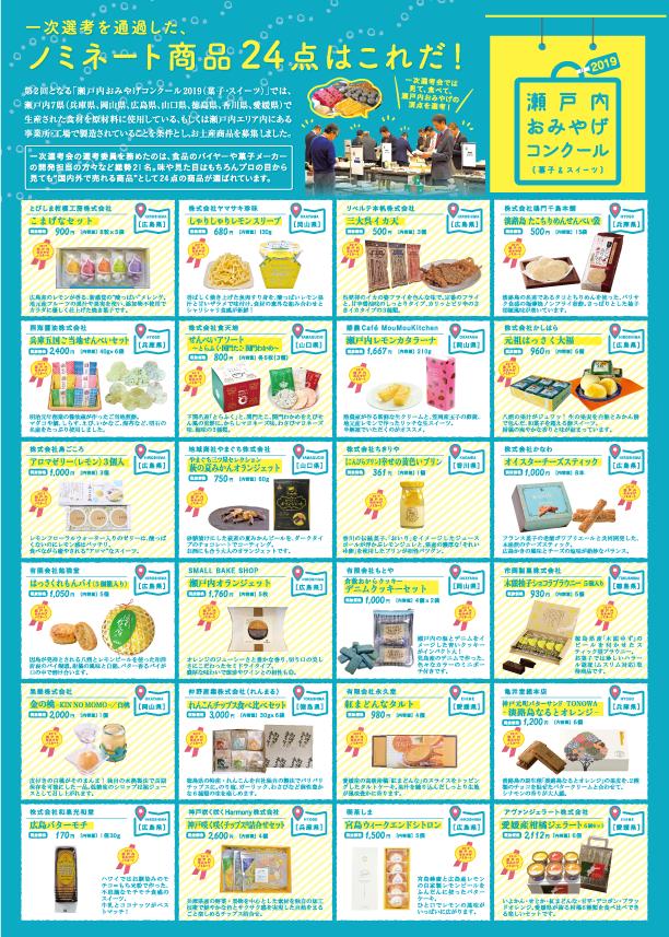 瀬戸内おみやげマルシェ【菓子&スイーツ】