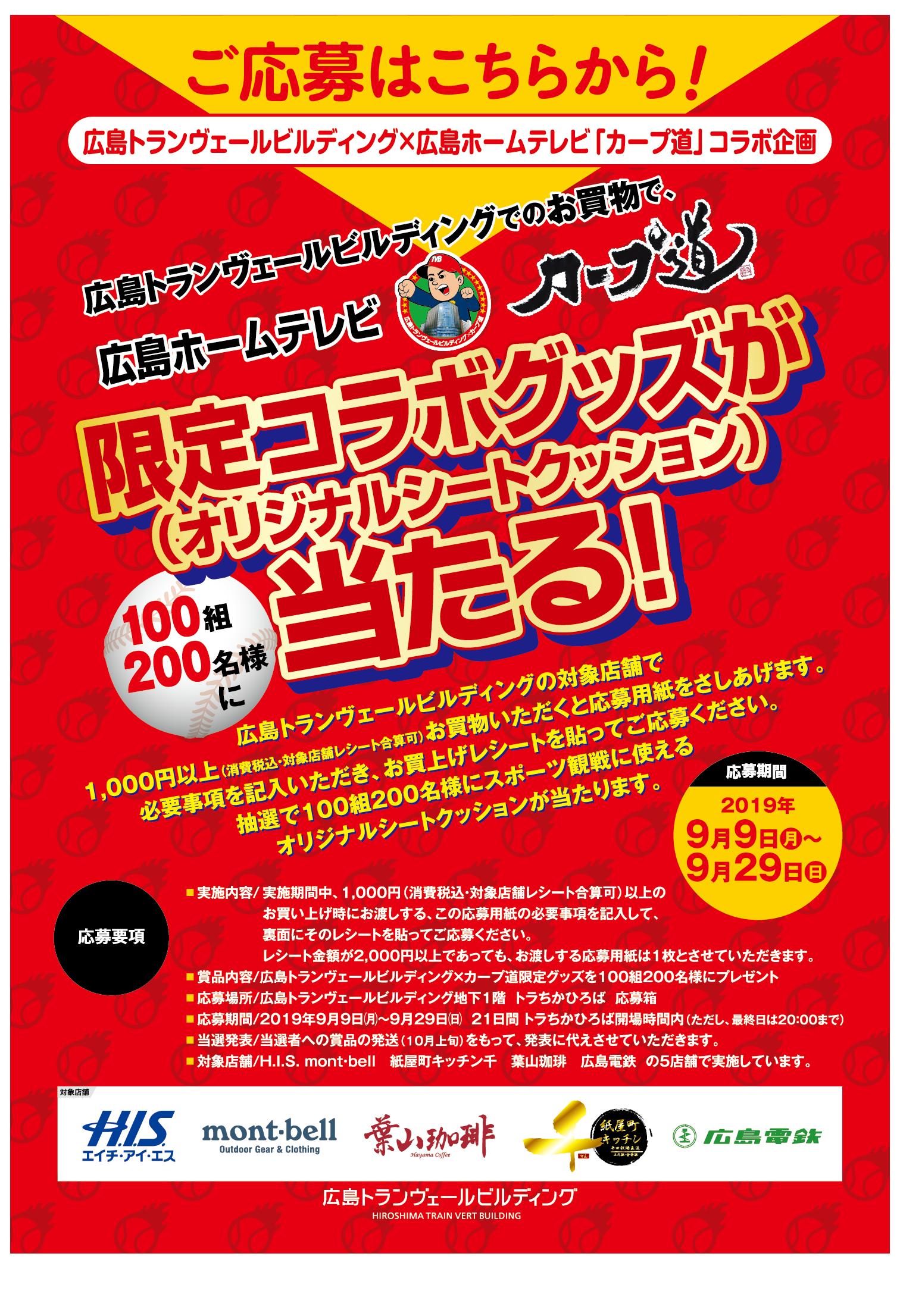 広島トランヴェール×広島ホームテレビ「カープ道」コラボ企画
